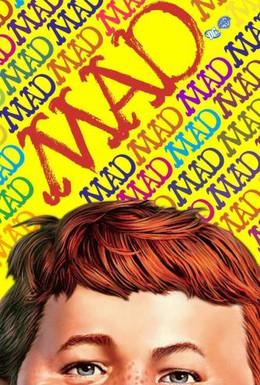 Постер фильма Псих (2010)