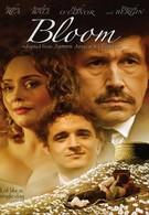 Цветение (2003)