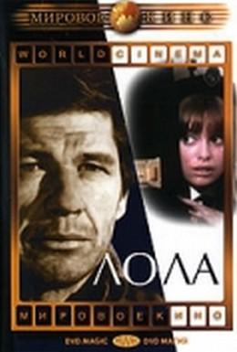 Постер фильма Лола (1970)