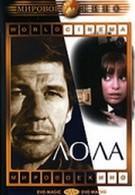 Лола (1970)