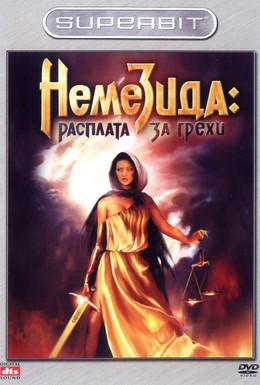 Постер фильма Немезида: Расплата за грехи (2007)