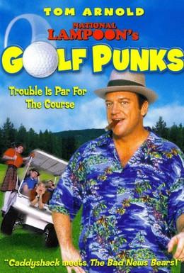 Постер фильма Национальный гольф и молокососы (1998)