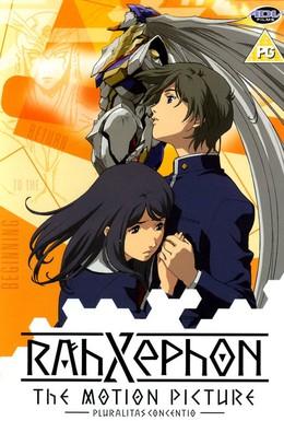 Постер фильма Ра-Зефон (2003)