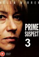 Главный подозреваемый 3 (1993)