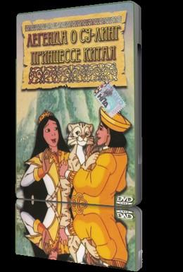 Постер фильма Легенда о Су-Линг принцессе Китая (1998)