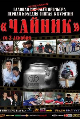 Постер фильма Чайник (2010)