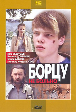 Постер фильма Борцу не больно (2010)