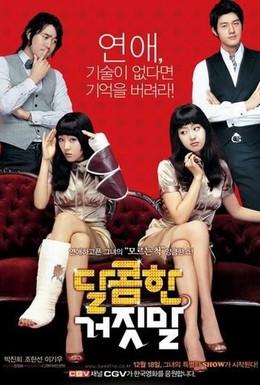 Постер фильма Сладкая ложь (2008)
