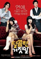 Сладкая ложь (2008)