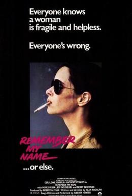 Постер фильма Запомни мое имя (1978)