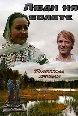 Постер фильма Люди на болоте (1981)