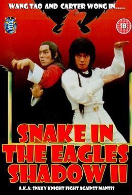 Постер фильма Змея в тени орла 2 (1979)