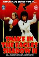 Змея в тени орла 2 (1979)