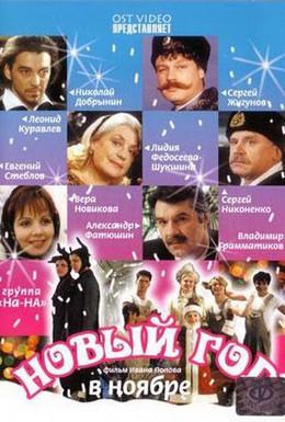 Постер фильма Новый год в ноябре (2000)
