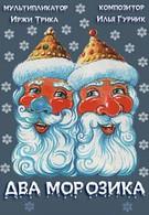 Два морозика (1953)