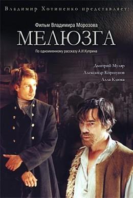 Постер фильма Мелюзга (2005)
