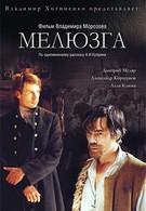 Мелюзга (2004)