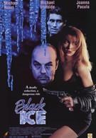 Тонкий лед (1992)