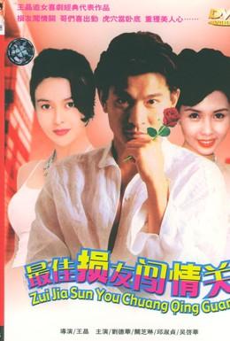 Постер фильма Безумная компания 2 (1988)
