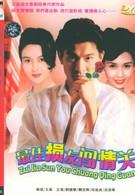 Безумная компания 2 (1988)