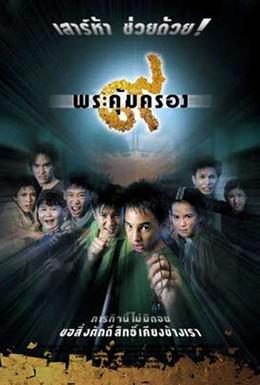 Постер фильма Амулет (2001)
