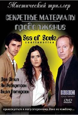 Постер фильма Секретные материалы: Море душ (2004)