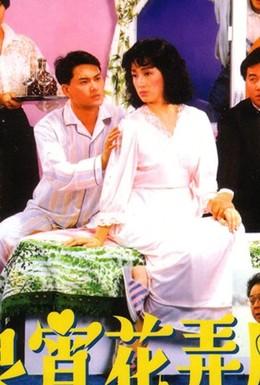 Постер фильма Эта феерическая ночь (1987)