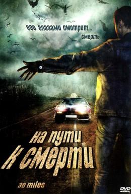 Постер фильма На пути к смерти (2004)