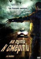 На пути к смерти (2004)