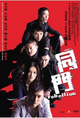 Постер фильма Восстание (2009)