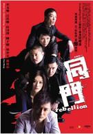 Восстание (2009)