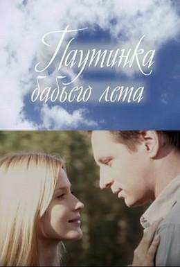 Постер фильма Паутинка бабьего лета (2011)