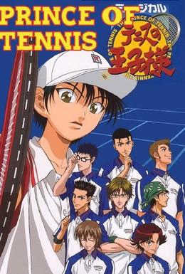 Постер фильма Принц тенниса (2005)