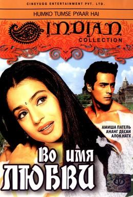Постер фильма Во имя любви (2006)