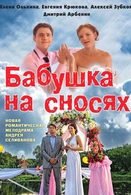 Постер фильма Бабушка на сносях (2011)