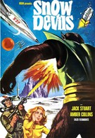 Смерть c планеты Айтин (1967)