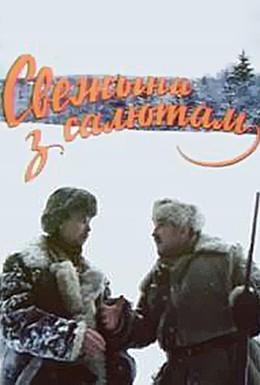 Постер фильма Свежина с салютом (2001)