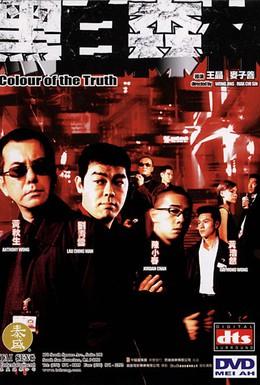 Постер фильма Цвет истины (2003)