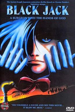 Постер фильма Медицинские карты Черного Джека (1996)