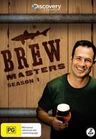 Пивовары (2010)