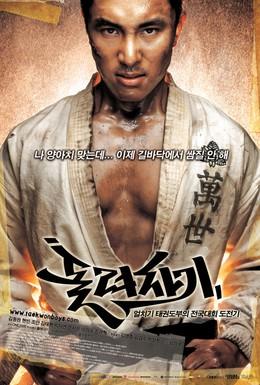 Постер фильма Убойная команда (2004)