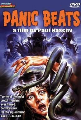Постер фильма Приступы паники (1983)