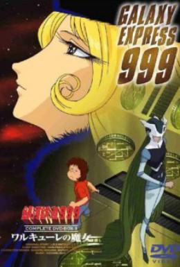 Постер фильма Галактический экспресс 999 (1978)