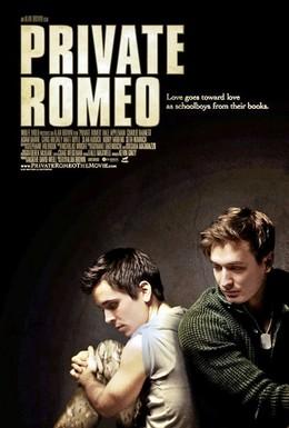 Постер фильма Рядовой Ромео (2011)