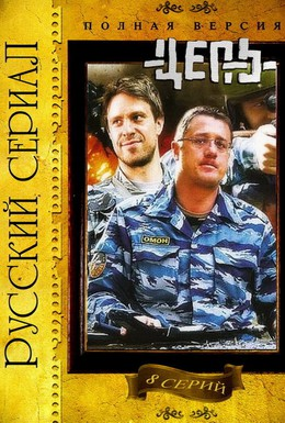 Постер фильма Цепь (2008)