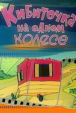 Постер фильма Кибиточка на одном колесе (1993)