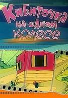 Кибиточка на одном колесе (1993)
