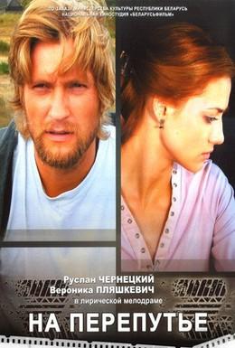 Постер фильма На перепутье (2011)