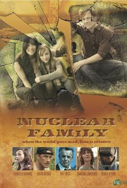 Постер фильма Ядерная семья (2012)