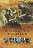 Ядерная семья (2012)